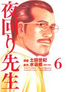 夜回り先生 6(IKKI コミックス)