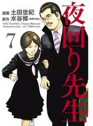 夜回り先生 7(IKKI コミックス)
