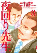 夜回り先生 8(IKKI コミックス)