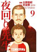 夜回り先生 9(IKKI コミックス)