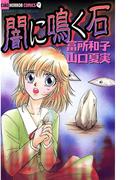 闇に鳴く石(フラワーコミックス)