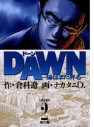 DAWN(ドーン) 2(ビッグコミックス)