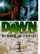 DAWN(ドーン) 3(ビッグコミックス)