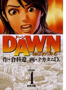 DAWN(ドーン) 4(ビッグコミックス)
