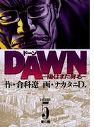 DAWN(ドーン) 5(ビッグコミックス)
