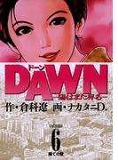DAWN(ドーン) 6(ビッグコミックス)