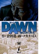 DAWN(ドーン) 7(ビッグコミックス)