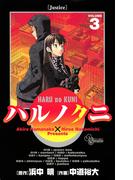 ハルノクニ 3(少年サンデーコミックス)