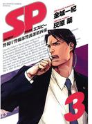 SP 3(ビッグコミックススペシャル)