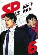 SP 6(ビッグコミックススペシャル)