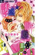 誘惑☆眠り姫(フラワーコミックスα)