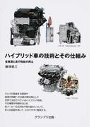 ハイブリッド車の技術とその仕組み 省資源と走行性能の両立
