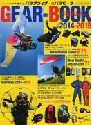 パラグライダー&パラモーターGEAR−BOOK 最強のギア年鑑 2014−2015 (イカロスMOOK)(イカロスMOOK)