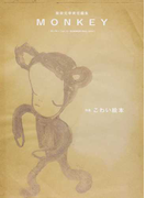 MONKEY vol.3(2014SUMMER/FALL) 特集こわい絵本