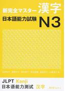 新完全マスター漢字日本語能力試験N3