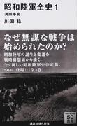 昭和陸軍全史 1 満州事変 (講談社現代新書)(講談社現代新書)