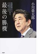 最後の勝機 救国政権の下で、日本国民は何を考え、どう戦うべきか