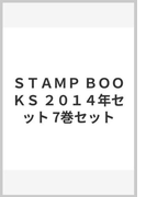 STAMP BOOKS 2014年セット 7巻セット