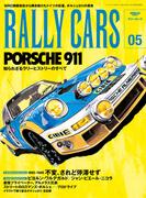 RALLY CARS Vol.5(サンエイムック)