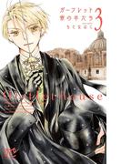 ガーフレット寮の羊たち 3(プリンセス・コミックス)