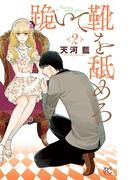 跪いて靴を舐めろ 2(プリンセス・コミックス)