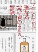 聖なる怠け者の冒険【挿絵集】(朝日新聞出版)