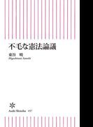 不毛な憲法論議(朝日新聞出版)