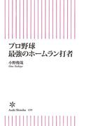 プロ野球 最強のホームラン打者(朝日新聞出版)