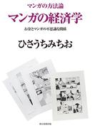 マンガの方法論 マンガの経済学(朝日新聞出版)