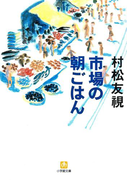 市場の朝ごはん(小学館文庫)(小学館文庫)