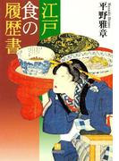 江戸・食の履歴書(小学館文庫)(小学館文庫)