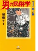男の民俗学1 職人編 (小学館文庫)(小学館文庫)