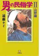 男の民俗学2 山野編 (小学館文庫)(小学館文庫)