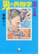男の民俗学3 大漁編 (小学館文庫)(小学館文庫)