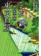 ここが広重・画「東京百景」(小学館文庫)(小学館文庫)