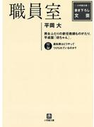 職員室(小学館文庫)(小学館文庫)