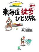 東海道徒歩38日間ひとり旅(小学館文庫)(小学館文庫)