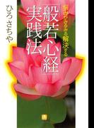 般若心経実践法(小学館文庫)(小学館文庫)