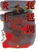 琵琶湖炎上(小学館文庫)(小学館文庫)