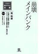 崩壊メインバンク(小学館文庫)(小学館文庫)
