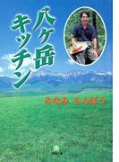 八ヶ岳キッチン(小学館文庫)(小学館文庫)