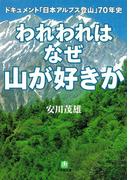 われわれはなぜ山が好きか ドキュメント 「日本アルプス登山」70年史(小学館文庫)(小学館文庫)