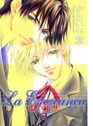 エスペランサ(7)(WINGS COMICS(ウィングスコミックス))