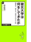 被災大学は何をしてきたか 福島大、岩手大、東北大の光と影(中公新書ラクレ)