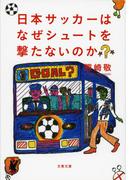 日本サッカーはなぜシュートを撃たないのか?(文春文庫)