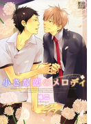 小さな恋のメロディ(drapコミックス)