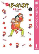 新ぽっかぽか 1(クイーンズコミックスDIGITAL)