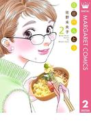 日日(にちにち)べんとう 2(マーガレットコミックスDIGITAL)