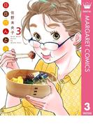 日日(にちにち)べんとう 3(マーガレットコミックスDIGITAL)
