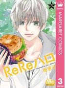 ReReハロ 3(マーガレットコミックスDIGITAL)